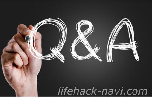 Q&A 購入 疑問