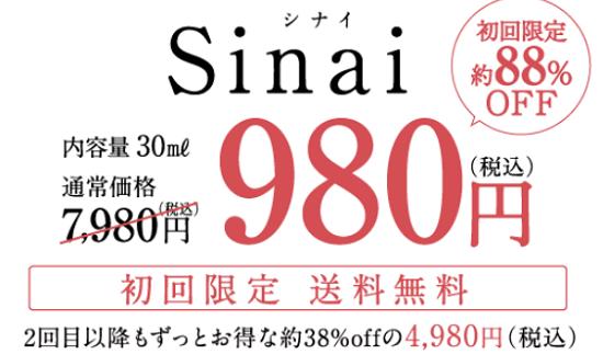 シナイ 980円